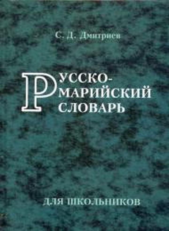 В Марий Эл издали новый русско-марийский словарь