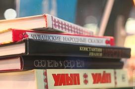 Авторам лучших детских книг на чувашском языке вручат 200 тысяч рублей