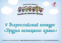 """Завершился прием заявок на конкурс """"Друзья немецкого языка"""""""
