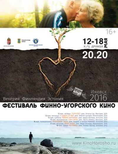 Финно-угорский фестиваль кино в Ижевске отменен