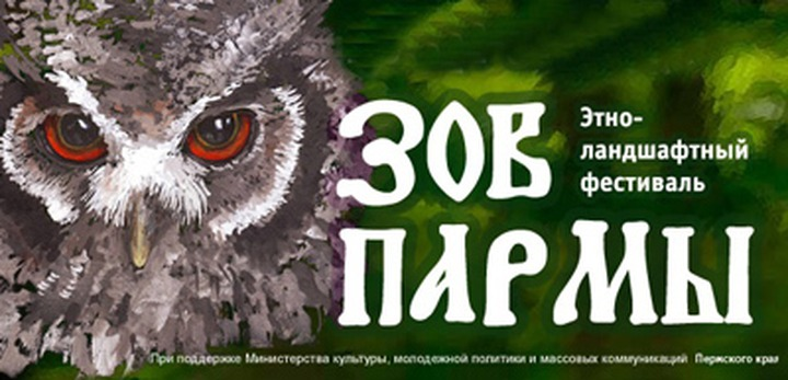 """В Пермском крае завершился этноландшафтный фестиваль """"Зов Пармы"""""""