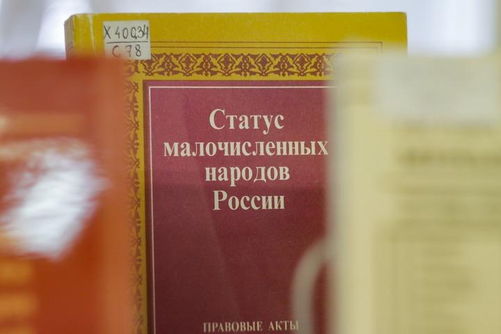 Выставка о языках и письменности коренных народов в РГБ
