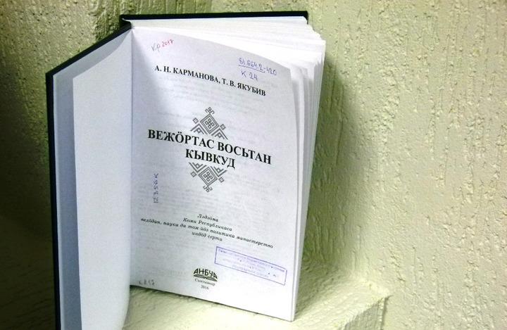 В Коми предложили отменить обязательное изучение коми языка в школах