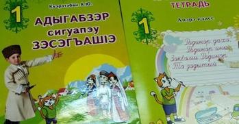 """""""Адыгэ Хасэ"""": У 65% адыгских детей на Кубани нет возможности учить родной язык"""