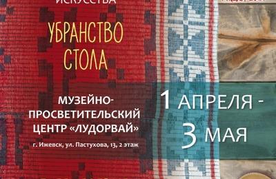 """Удмуртские скатерти и праздничные столы покажут на выставке в музее """"Лудорвай"""""""