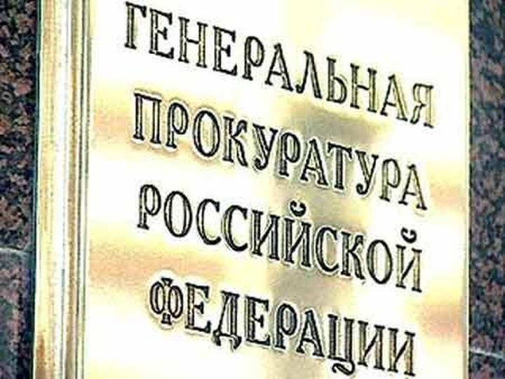 Генпрокуратура назвала причиной конфликта в Пугачеве социальные и экономические проблемы