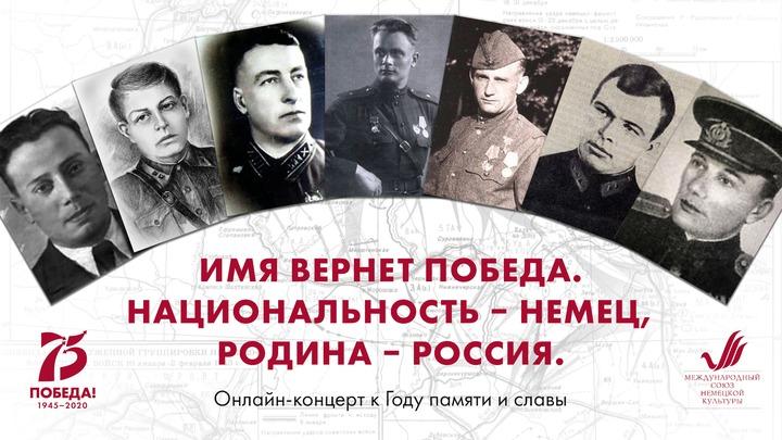 Русские немцы проведут онлайн-концерт в честь Дня Победы