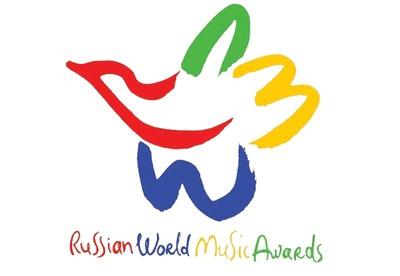В Интернете объявили сбор средств на первую в России премию Russian World Music Awards