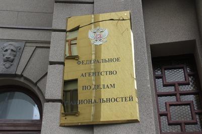 Коммунисты предложили создать Министерство по делам национальностей