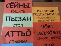 В пермском Кудымкаре напишут диктант по коми-пермяцкому языку