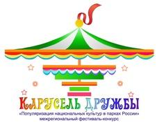 """В День России в Барнауле устроят """"Карусель дружбы"""""""
