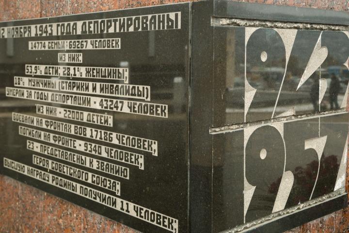 В Карачаево-Черкесии вспоминают жертв депортации