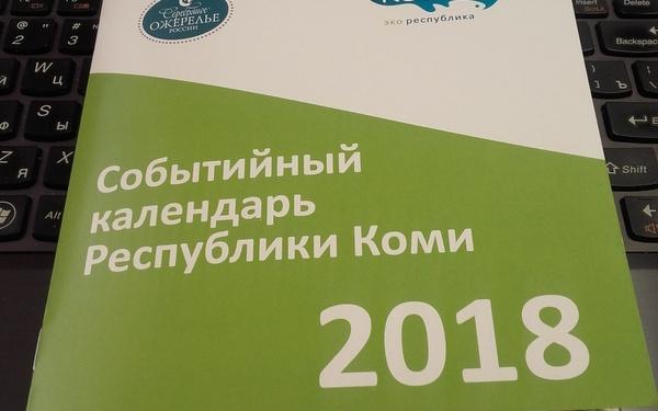 В Коми выпустили календарь событий на 2018 год