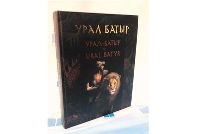 """Древний башкирский эпос """"Урал-батыр"""" издали в Уфе на трех языках"""
