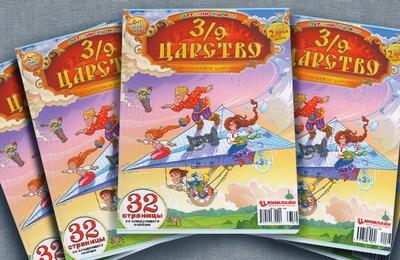 Шесть национальных изданий участвуют во Всероссийском конкурсе детских СМИ