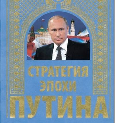 """Главу в книге """"Стратегия эпохи Путина"""" посвятили нацполитике"""