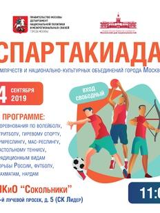Национальные виды спорта народов России покажут на спартакиаде землячеств в Москве