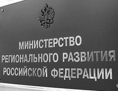 После создания министерства по Северному Кавказу Минрегион может стать ведомством по межнациональным отношениям