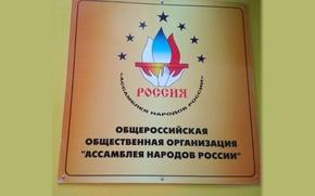 В Госдуме одобрили смену статуса Ассамблеи народов России