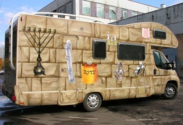 Завершилась четвертая еврейская этнографическая экспедиция