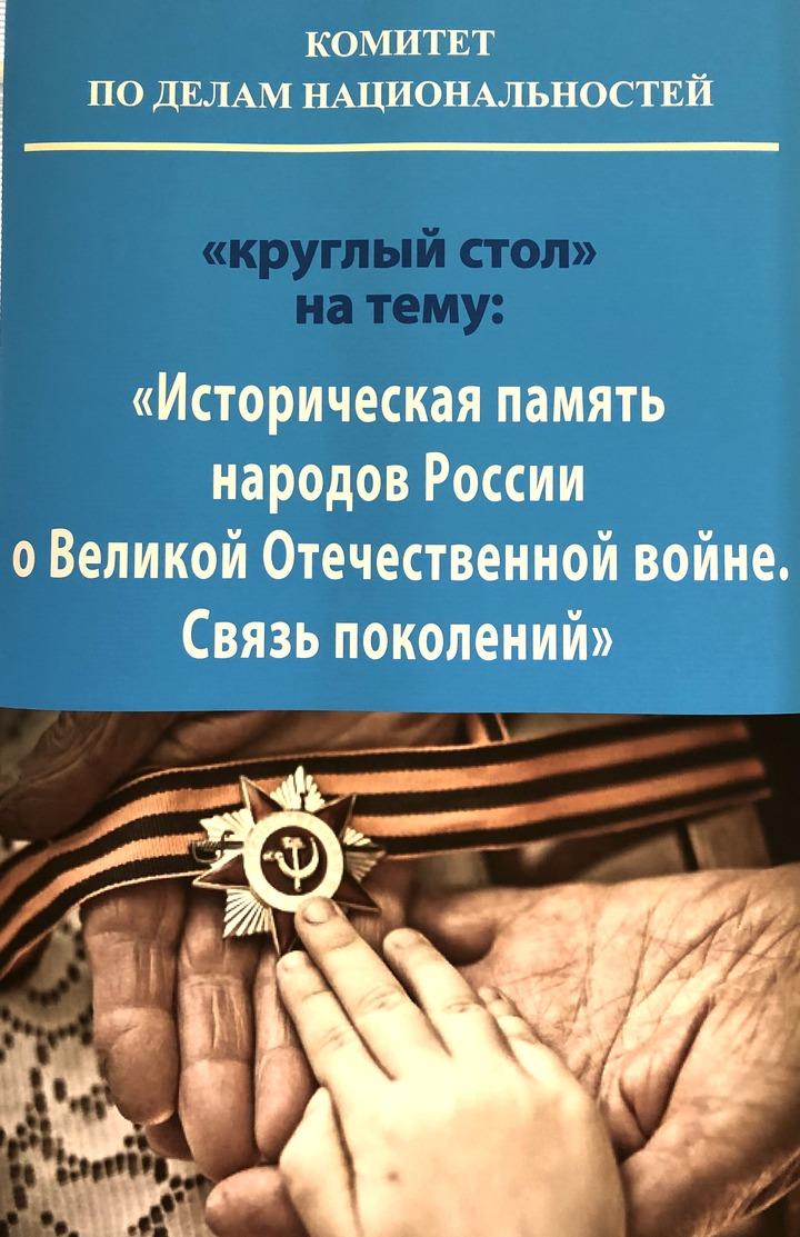 Историческую память народов России и изменения в Конституции обсудили в Госдуме