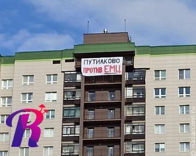 Жители подмосковного Путилково снова выступают против миграционного центра вблизи домов