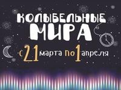 Жители Казани услышат колыбельные на 16 языках