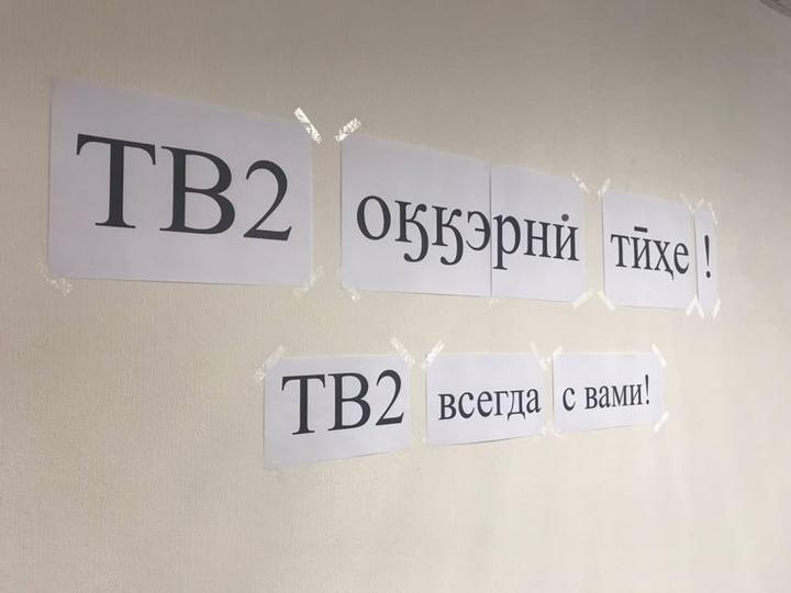 """В Томске запустили флешмоб """"Пишем по-селькупски"""""""