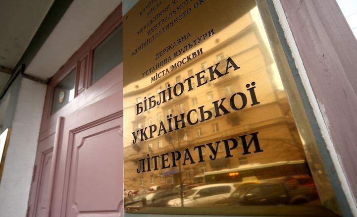 Библиотеку украинской литературы в Москве расформируют