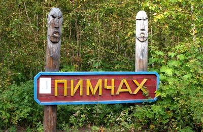 Правительство Камчатки пообещало не отнимать землю у ительменов
