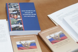 Учёные презентовали исследование московской модели этнической политики