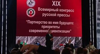 На Всемирном конгрессе русской прессы обсудят фейковые новости