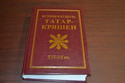 Исследование об истории и культуре кряшен представили в Татарстане