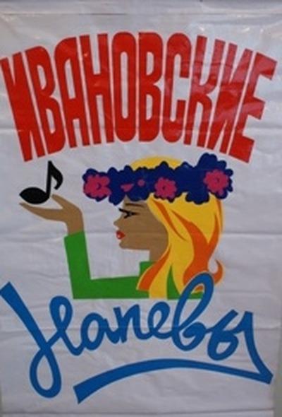 Народные напевы зазвучат в Иваново