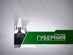 """ТРК """"Брянская губерния"""""""