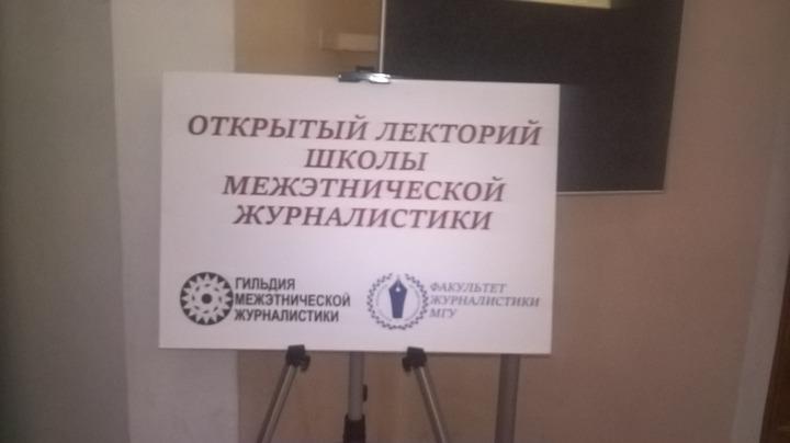 """На открытой лекции в Москве говорили о конструируемой реальности и важности """"образа врага"""" для укрепления межэтнического согласия"""