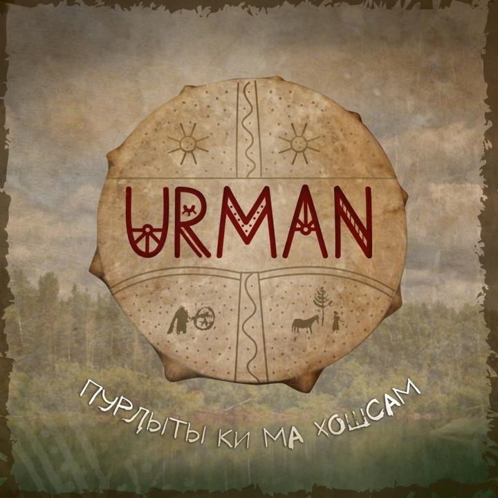 Екатеринбургская рок-группа выпустила альбом на хантыйском языке с варганом и горловым пением