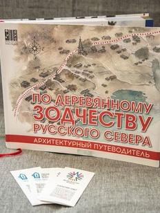 Путеводитель по деревянному зодчеству Русского Севера презентуют в Архангельске
