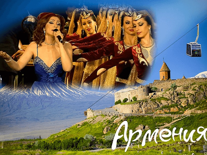 Армянские песни