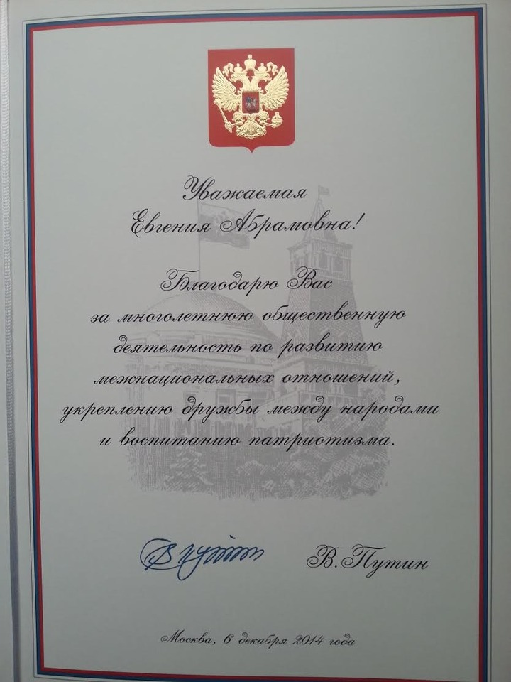 Путин поздравил еврейскую ФНКА с 15-летием
