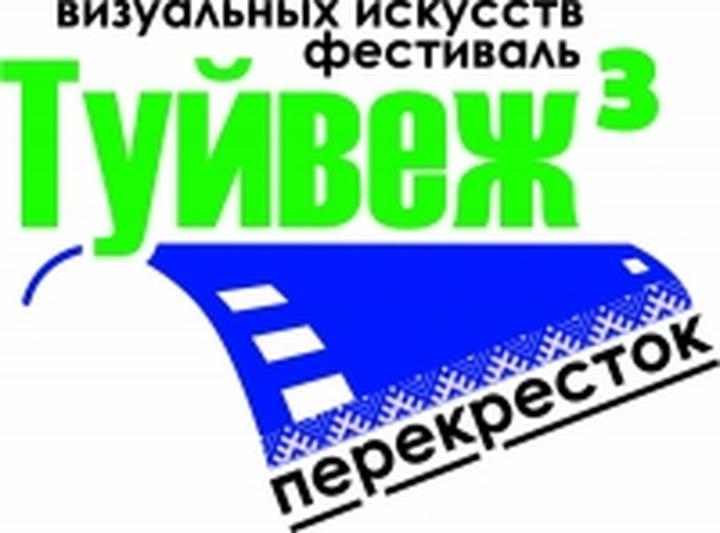 В Сыктывкаре представят короткометражные фильмы, посвященные культуре и традициям финно-угров