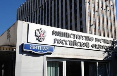 Минюст предложил в связи с коронавирусом перенести срок представления отчетности для НКО