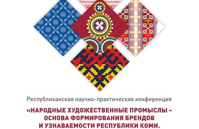 В Коми обсуждают народные промыслы республики как бренд