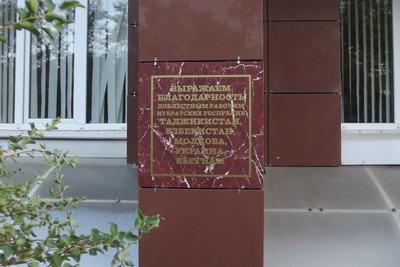 На домах в Краснодаре повесили таблички с благодарностями мигрантам