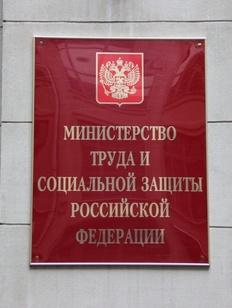 Стартовало обсуждение профстандарта для специалистов в сфере национальных отношений