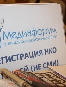 III Медиафорум этнических и региональных СМИ начал работу в Москве