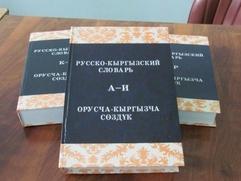 Минобрнауки представит словари для мигрантов на 8 языках