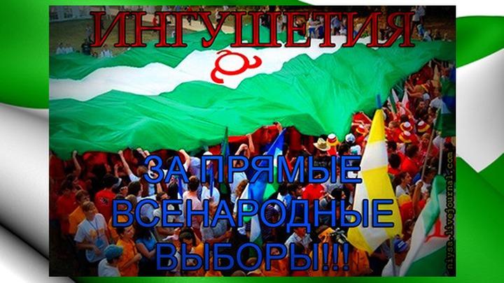 В Ингушетии пройдут акции против парламентских выборов главы республики