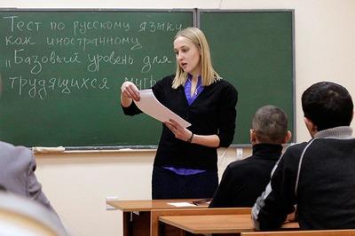 Эксперты выступили за унификацию экзаменов для мигрантов в регионах РФ