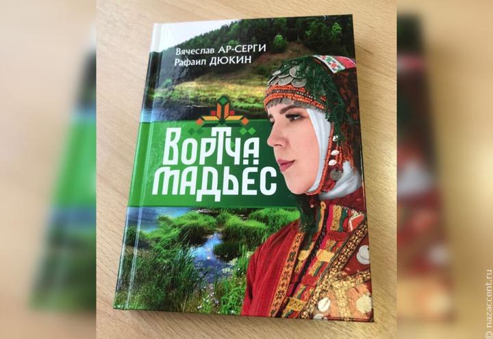 Первый сборник рассказов на бесермянском языке вышел в Удмуртии